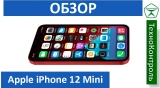 Текстовый обзор Apple IPhone 12 Mini