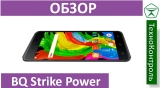 Текстовый обзор BQ 5059 Strike Power