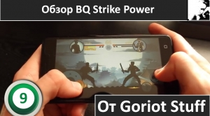 Обзор BQ BQ-5059 Strike Power от Goriot Stuff