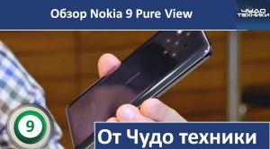 Обзор Nokia 9 Pure View от Чудо техники