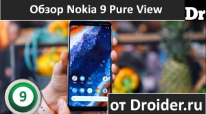 Обзор Nokia 9 Pure View от Droider.ru