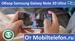 Обзор Samsung Galaxy Note 20 Ultra от Mobiltelefon.ru