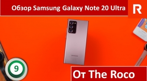 Обзор Samsung Galaxy Note 20 Ultra от The Roco