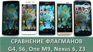Обзор и сравнение LG G4, Samsung Galaxy S6, HTC One M9, Nexus 6, Sony Xperia Z3