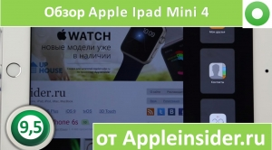 Обзор Apple Ipad mini 4 от Appleinsider.ru