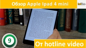 Обзор Apple Ipad mini 4 от hotline video