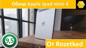 Обзор Apple Ipad mini 4 от Rozetked