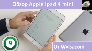 Обзор Apple Ipad mini 4 от Wylsacom
