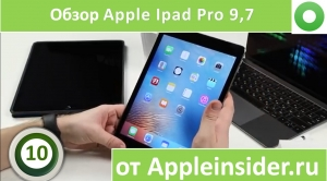 Обзор Apple Ipad Pro 9,7 от AppleInsider