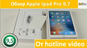 Обзор Apple Ipad Pro 9,7 от hotline video