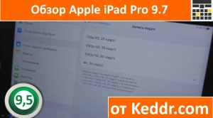 Обзор Apple Ipad Pro 9,7 от Keddr.com