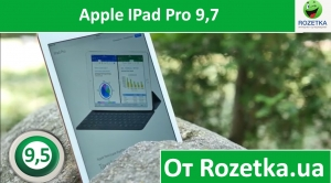 Обзор Apple Ipad Pro 9,7 от Rozetka.ua