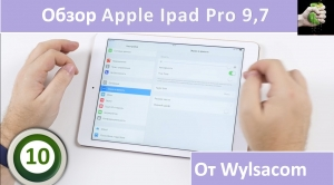 Обзор Apple Ipad Pro 9,7 от Wylsacom