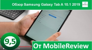 Обзор Samsung Galaxy Tab A 10.1 2019 от MobileReview