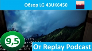 Обзор LG 43UK6450 от Replay Podcast