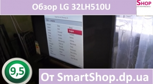 Обзор LG 32LH510U от SmartShop.dp.ua