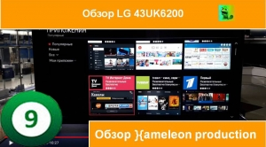 Обзор LG 43UK6200  от  }{аmeleon production